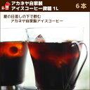 アイスコーヒー 微糖 6本 珈琲 アイスコーヒー 内祝い お歳暮 プレゼントなどのギフトにオ