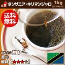 タンザニア・キリマンジャロ 1000g コーヒー豆 コーヒー粉 珈琲豆 珈琲粉 コーヒー豆 コーヒー粉 内祝い お歳暮 プレゼントなどのギフトにオススメ | コーヒー豆 コーヒー粉