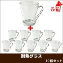 ベトナムコーヒー 耐熱グラス1(235ml) 10個 ベトナムコーヒー 耐熱グラス 内祝い お歳暮 プレゼントなどのギフトにオススメ   ベトナムコーヒー 耐熱グラス