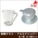 ベトナムコーヒー 耐熱グラス1(235ml)とアルミドリッパーのセット フィルター ベトナムコーヒー...