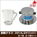 ベトナムコーヒー 耐熱グラス1(235ml)とステンレスドリッパーのセット フィルター ベトナム