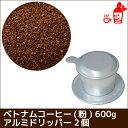 ベトナムコーヒー粉600gとアルミドリッパー2個のセット フィルター コーヒー粉 珈琲粉 ベト