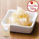 茜丸 あんこ サクサクりんごあん 糖度53° 1kg