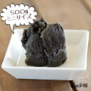 あんこ・焙煎黒ごまあん(500g) 糖度52° アンコ