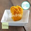茜丸 ほくほくかぼちゃあん 糖度48° 500g