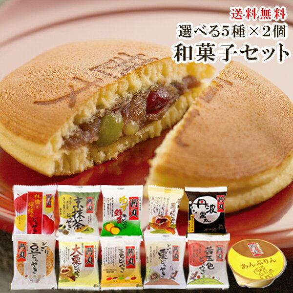 茜丸和菓子詰め合わせセット選べる10個セット送料無料どら焼き栗饅頭あんぷりん