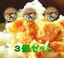時鮭ほぐし身 3個セット  [さけ 平庄商店 HPI 時知らず トキシラズ 北海道 お土産 みやげ ごはんのおとも 御飯のお供 お取り寄せグルメ 食品]