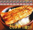 炭焼 さんま丼 10個 セット