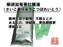 柴胡加竜骨牡蠣湯サイコカリュウコツボレイトウ エキス細粒22...