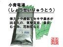 小青竜湯ショウセイリュウトウ エキス細粒28 30包くしゃみ...