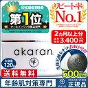 【送料無料】オールインワン化粧品 アカラン エッセンシャルウォータージェル120g【