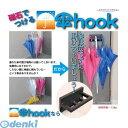 TANNER 田邊金属工業所・和合商事 KH102 磁石で付ける 傘hook KH102 ピンク 傘フック