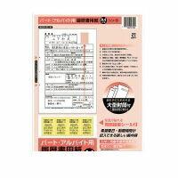 コクヨ(KOKUYO) [51253370] 履歴書用紙<パート・アルバイト用>A4 4枚 シン−9