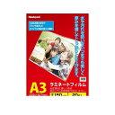 ナカバヤシ [79405] ラミネ-トフィルムE2 150ミクロン20マイ/A3LPR-A3E2-15SP