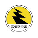 【あす楽対応】「直送」ユニット 37069 作業管理関係ステッカー電気取扱者 PPステッカー 35Ф 2枚組