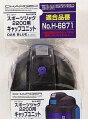 パール金属 [H-6878] チャージャー スポーツジャグ2200(オークブルー)用キャップユニット H6878 【キャンセル不可】【ポイント5倍】