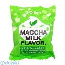 [4976631477770] プチベリィ ソープMM 抹茶ミルクの香 80g【キャンセル不可】