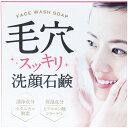 4901498125311 毛穴スッキリ洗顔石鹸 HYS−SKE 80g