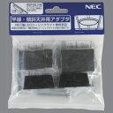 NEC 竿縁・傾斜天井用アダプタ