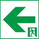 パナソニック 通路誘導灯用表示板 左矢印 B級・BL形(20...