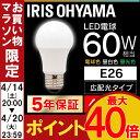 4個セット LED電球 E26 60W 電球色 昼白色 昼光色 アイリスオーヤマ 広配光 LDA7D-G-6