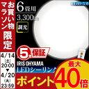 【5年保証】シーリングライト 6畳 3300lm 調光 CL6D-5.0 アイリスオーヤマ 高機能 高