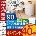 アイリスオーヤマ 2ドア冷凍冷蔵庫 90L IRR-A09TW-W ホワイト 送料無料 冷蔵庫 一人...