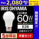 ★PICKUP 9/18 09:59迄★[4個セット] LED電球 E26 60W 電球色 昼白色 昼光色 アイリスオ