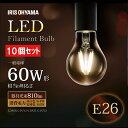 \●1個あたり898円●/【10個セット】LEDフィラメント...