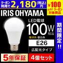 [100円OFFクーポン有]4個セット LED電球 E26 100W 電球色 昼白色 昼光色 アイリスオー