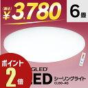 [ポイント2倍]\★税込3,780円★/ LEDシーリングラ...