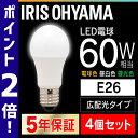[ポイント2倍] 4個セット LED電球 E26 60W 電球色 昼白色 昼光色 アイリスオーヤマ 広