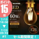 フィラメント電球 E26 LEDフィラメント電球 おしゃれ ...