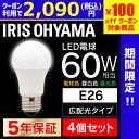 [100円OFFクーポン有]4個セット LED電球 E26 ...