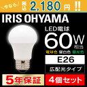 【今なら2,180円!!】\●1個あたり545円●/4個セット LED電球 E26 60W 電球色 ...