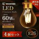 【4個セット】LEDフィラメント電球 E26 60W 調光 ...