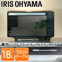 【1年保証】送料無料 電子レンジ フラットテーブル ミラーガ...