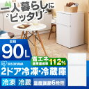 ★PICKUP 10/26 10:59迄★ 2ドア冷凍冷蔵庫 90L IRR-A09TW-W ホワイ...