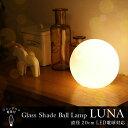 ボール型ランプ テーブルランプ LUNA 20×20cm 間...