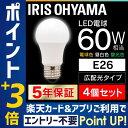 【タイムセール/16日15:59迄2480円】4個セット LED電球 E26 60W 電球色 昼白色
