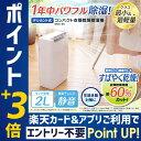 【1年保証】衣類乾燥除湿機 デシカント式 DDA-20送料無...