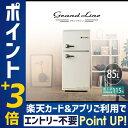 冷蔵庫 85L おしゃれ 2ドア冷蔵庫 冷凍冷蔵庫 お洒落 レトロ モダン Grand-Line ARD-9