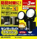 プラグ式 センサーライト【アイリスオーヤマ】 SEL-N102TS【RCP】【★10】
