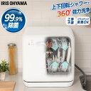 食器洗い乾燥機 工事不要 アイリスオーヤマ ISHT-5000-W 食洗機 除菌 乾燥 温水 食洗器...