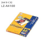 ラミネートフィルム A4 100枚入100μ LZ-A4100(ラミネーター/加工/写真/防水/強化/汚れ防止)【アイリスオーヤマ】【RCP】