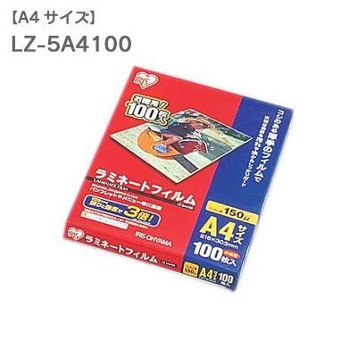 ラミネートフィルム A4 100枚入150μ LZ-5A4100(ラミネーター/加工/写真/防水/強化/汚れ防止)【アイリスオーヤマ】 OFFC