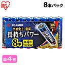 アルカリ乾電池 BIGCAPA PRIME 単4形 8本パック LR03BP/8P アイリスオーヤマ