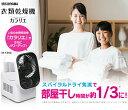 衣類乾燥機 カラリエ 送料無料 ホワイト IK-C500 ア...