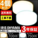 【4個セット】小型シーリングライト 昼白色 SCL7N-E 750lm/電球色 SCL7N-E 700lm アイリスオーヤマ おしゃれ 明るい LED 小型 シーリン..