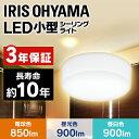 小型シーリングライト LED コンパクト...